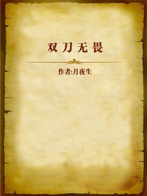 cover image of 双刀无畏 (Fearless Dual Blades)