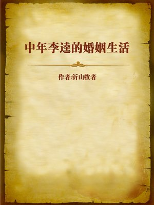 cover image of 中年李逵的婚姻生活 (Marriage Life of Middle-aged Li Kui)