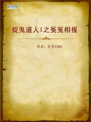 cover image of 捉鬼道人I之冤冤相报 (Ghost Hunter)