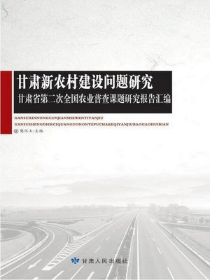 cover image of 甘肃新农村建设问题研究 (Research of New Rural Construction in Gansu)