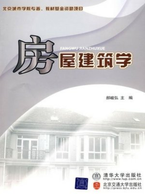 cover image of 房屋建筑学 (Housing Architecture)