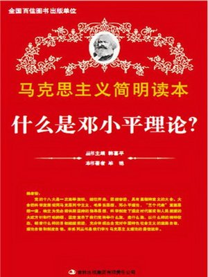 cover image of 什么是邓小平理论? (What is Deng Xiaoping Theory?)