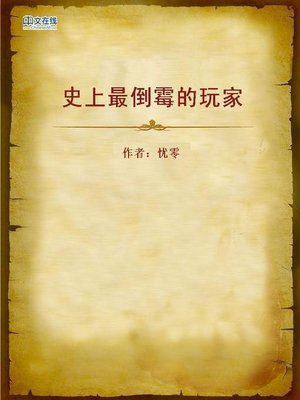 cover image of 史上最倒霉的玩家 (The Player of the Worst Luck)