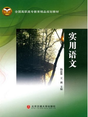 cover image of 实用语文 (Practical Chinese)