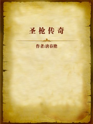 cover image of 圣枪传奇 (Legend of the Divine Gun)