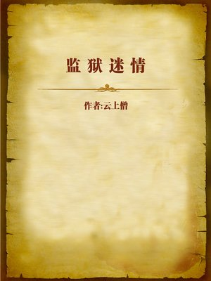 cover image of 监狱迷情 (Lost in the Prison)