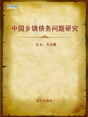 cover image of 中国乡镇债务问题研究 (Research on Debt Issues in Chinese Villages and Towns)