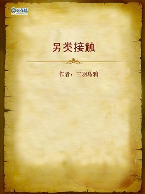 cover image of 另类接触 (Alternative Contact)