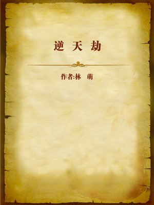 cover image of 逆天劫 (Life Against Fate)