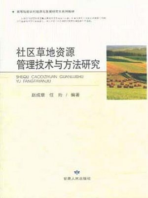 cover image of 社区草地资源管理技术与方法研究 (Technology and Method Research of Community Grassland Resource Management)
