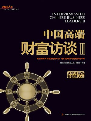 cover image of 中国高端财富访谈 Ⅲ (Interview with Chinese Business Leaders III)