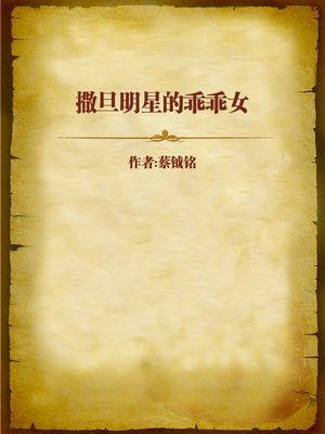 cover image of 撒旦明星的乖乖女 (Good Girl of Satan)