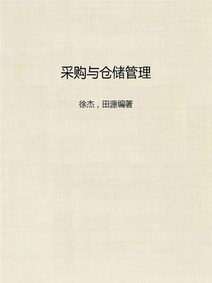 cover image of 采购与仓储管理 (Purchase and Warehouse Management)