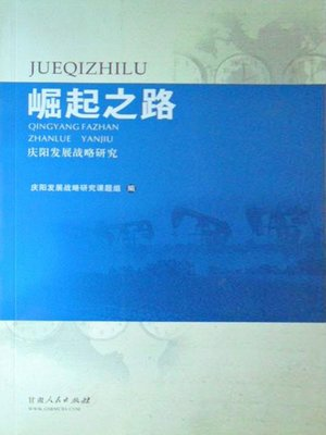 cover image of 崛起之路:庆阳发展战略研究 (Road of Rising)
