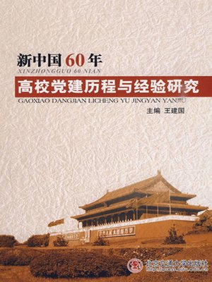 cover image of 新中国60年高校党建历程与经验研究 (Party Building History and Experience of New China in Recent 60 Years)