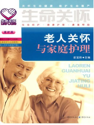 cover image of 老人关怀与家庭护理 (Care and Home Nursing of Old People)