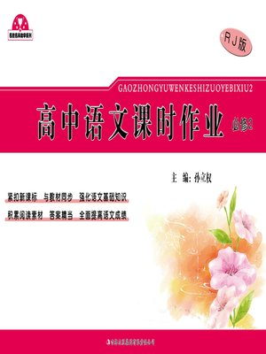 cover image of 高中语文课时作业(必修2) (Homework of Senior High Chinese Language Course (Required 2))