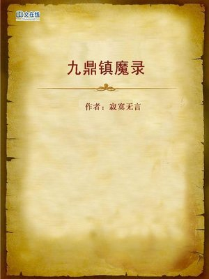 cover image of 九鼎镇魔录 (Nine Tripods Exorcism)