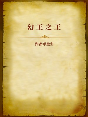 cover image of 幻王之王 (King of Fantasy)