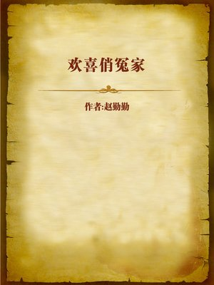 cover image of 特工也要谈恋爱:欢喜俏冤家 (Secret Agent's Love Story)