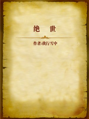 cover image of 绝世 (Absolute World)