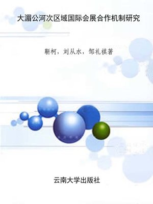 cover image of 大湄公河次区域国际会展合作机制研究 (Research on the International Exhibition Cooperation in the Greater Mekong Subregion)