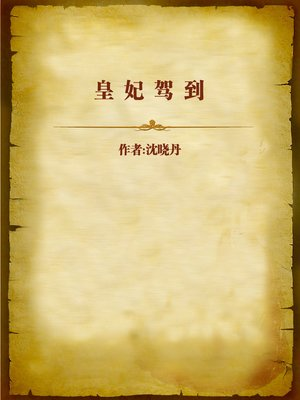 cover image of 皇妃驾到 (Imperial Concubine is Here)
