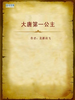 cover image of 大唐第一公主 (The First Princess of Tang Dynasty)