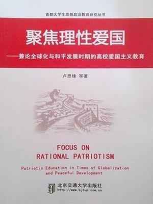 cover image of 聚焦理性爱国 (Focus on Rational Patriotism)