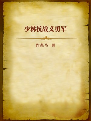 cover image of 少林抗战义勇军 (The Story of Bi Tianliang the Volunteer)