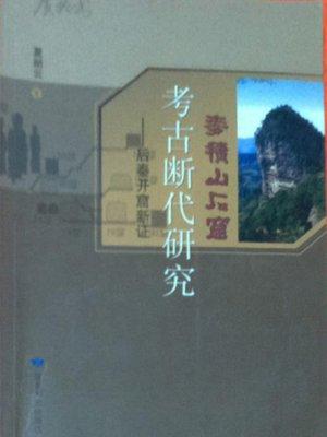 cover image of 麦积山石窟考古断代研究:后秦开窟新证 (Study of Maijishan Grottoes Archaeological Dating)