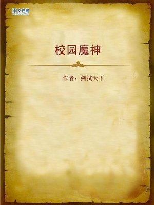 cover image of 校园魔神 (Campus Demon Deity)