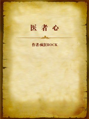 cover image of 医者心 (Heart of Doctors)