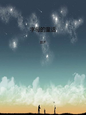 cover image of 字母的童话 (Fairytales of Alphabet)