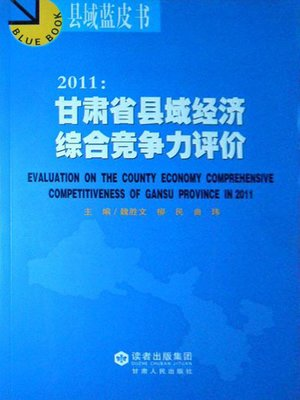 cover image of 2011:甘肃省县域经济综合竞争力评价 (Comprehensive Competitiveness Assessment on County Economy in Gansu Province)