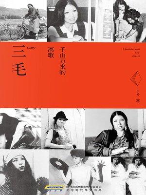 cover image of 三毛:千山万水的离歌 (San Mao)