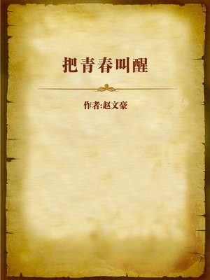cover image of 把青春叫醒 (To Awaken Youth)