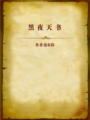 cover image of 黑夜天书 (A Sealed Book at Night)