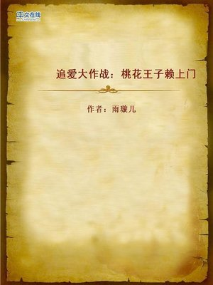 cover image of 追爱大作战:桃花王子赖上门 (War of Pursuing Love)
