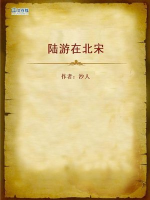cover image of 陆游在北宋 (Lu You in Northern Song Dynasty)