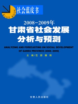 cover image of 2008~2009年甘肃省社会发展分析与预测 (2008-2009 Analysis and Prediction of Gansu Province Social Development)