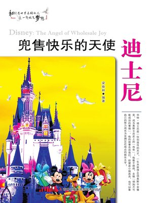cover image of 兜售快乐的天使迪士尼 (Sale of Happy Angel Disney)