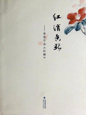 cover image of 红消香断