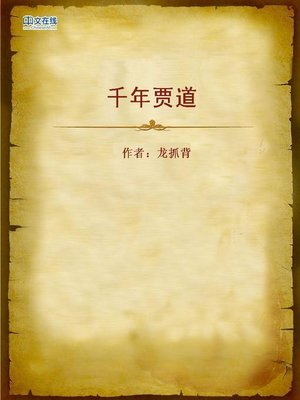 cover image of 千年贾道 (The Rules for Business)