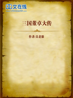 cover image of 三国董卓大传 (Story of Dong Zhuo in the Three Kingdoms)