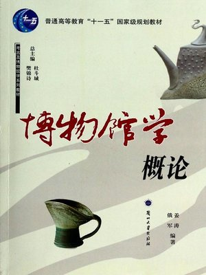 cover image of 博物馆学概论 (Outline of Museology)