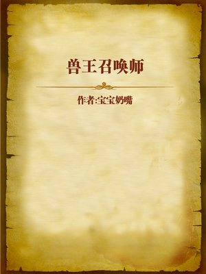 cover image of 兽王召唤师 (Summoner of the King Beast)