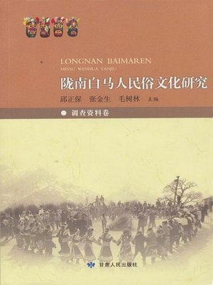 cover image of 陇南白马人民俗文化研究 (Customs and Culture Research of Baima People in Southern Gansu Province)