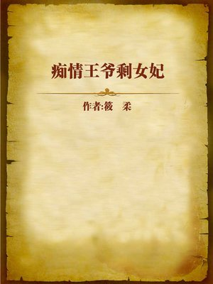 cover image of 痴情王爷剩女妃 (Prince with Blind Passion and His 3S Wife)