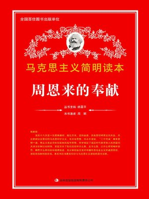 cover image of 周恩来的奉献 (Contribution of Zhou Enlai)